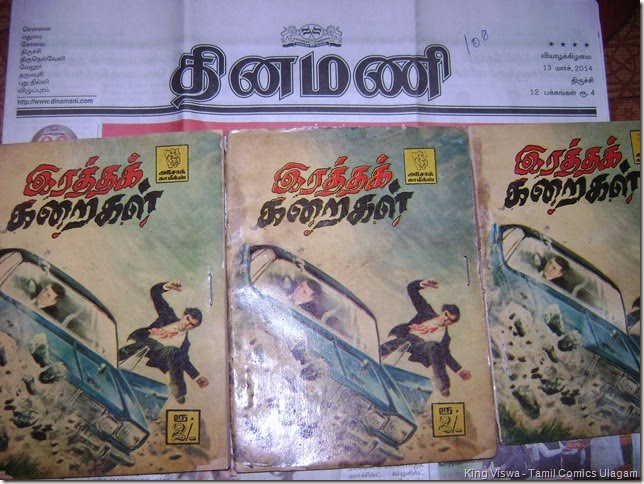 Ashok Comics Ratha Karaigal 74 Book Set News Paper Prooof 1