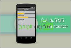 تعديل صوت نطق البرنامج لإسم المتصل بالنسبة لرنين الهاتف من الخصائص