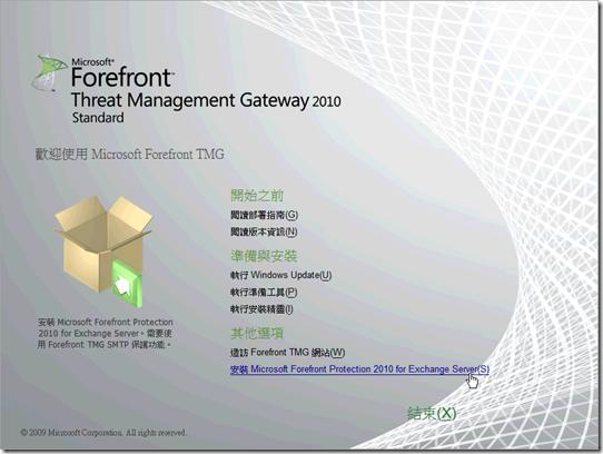 fpe2010_install1