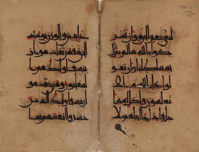 Bifolio from a Koran | Origin:  Iran | Period: 12th-13th century | Details:  Not Available | Type: Ink and opaque watercolor on paper | Size: H: 16.3  W: 22.0  cm | Museum Code: S1997.93.1-2 | Photograph and description taken from Freer and the Sackler (Smithsonian) Museums.