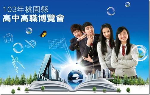 高中職博覽會