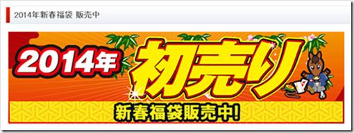 2014-01-02_11h47_52