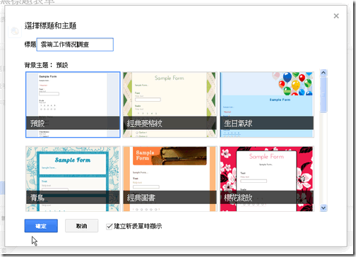 google forms-02
