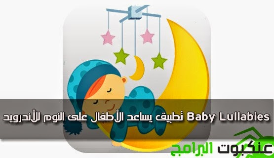تطبيق-يساعد-الأطفال-على-النوم-للأندرويد-Baby-Lullabies