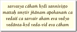 [Bhagavad-gita, 15.15]