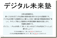 未来塾dejitaru