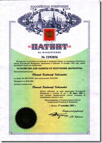 Патент Неутроник