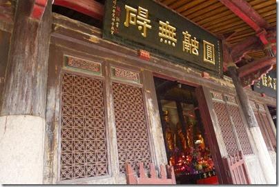 泉州承天禪寺