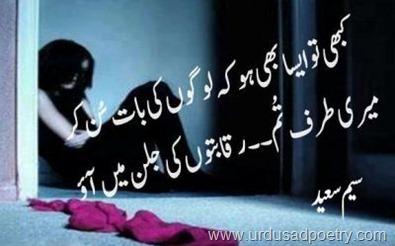 Aarzu-Love-Shayari