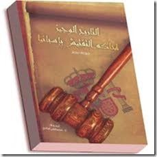 التاريخ الموجز لمحاكم
