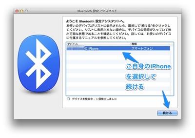 Bluetooth設定アシスタント