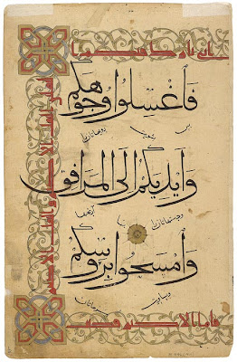 "Washing Before Prayer Qur˒an leaf, in Arabic and Persian. Sultanate India, possibly fourteenth century. On paper. Although the Morgan has two leaves from this Qur˒an (see also MS M.846.4a), they are not consecutive, and thus their borders do not match. This page includes verse 6 of sura 5 (al-Mā˒ida, or ""The Table""), urging the washing of faces, hands, and arms up to the elbow before praying. The silver Kufic inscription, a Shi˓ite hadith (a saying of Muḥammad), says that the words of ˓Alī and the succeeding imams have the same authority for Shi˓ites as those of the Prophet for Sunni Musliims: ""I am going to leave you two valuables, the greater valuable and the lesser valuable. The greater is the book of my god, and the minor is my family and the people of my house [i.e., the twelve Shi˓ite imams]. If you preserve me through them you will never go astray so long as..."" (the text on this page breaks off here)."