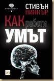 Kak_raboti_Umat_sait