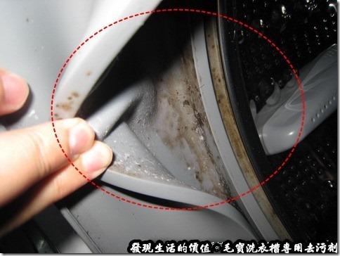 毛寶洗衣槽專用去污劑。使用一段時間的洗衣機,翻開洗衣槽的橡皮內側,發現裡面已經生了一層污垢了,摸起來還滑滑的,怪噁心的。