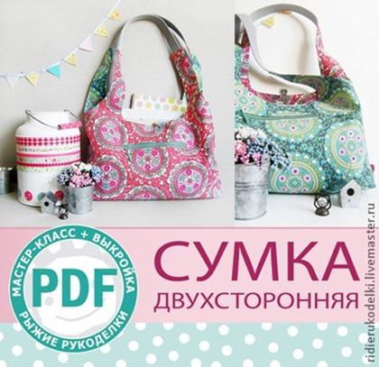 45011564933-materialy-dlya-tvorchestva-sumka-dvuhstoronnyaya-mk
