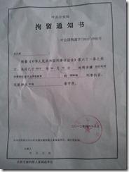 胡林坡拘留通知书