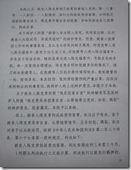 Chen-Kegui-Verdict_Page_152