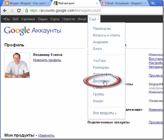 документы google 001