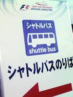 F1シャトルバスのりば案内板