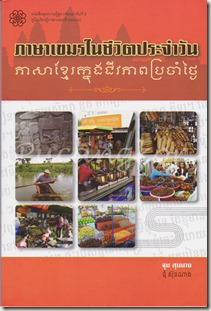 Khmer in Daily Life