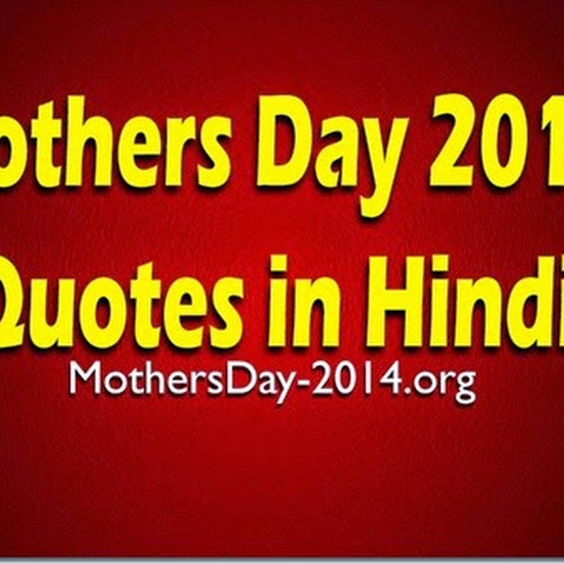Mothers Day Quotes In Hindi # 2016