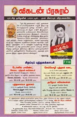 upload_anandavikatan07-ANAN