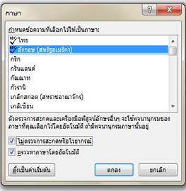 เมนูเช็คคำผิดไม่มีภาษาไทยใน word 2010