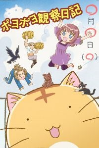 Promotional image for Poyopoyo the anime, a close up of Poyo's round happy face with the various Sato family members jumbled in the sky behind him