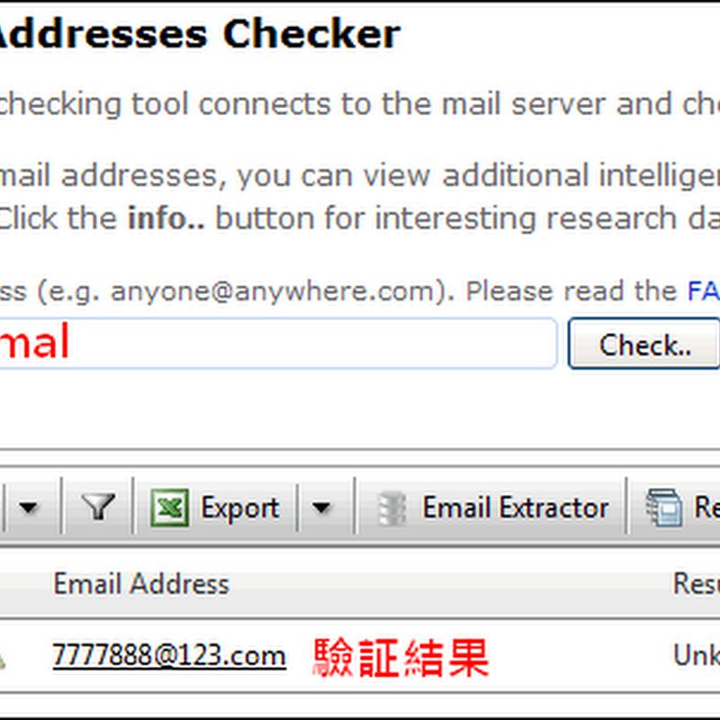 Email Address Checker 驗證電子郵件的有效性