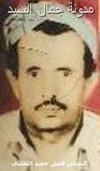 الشاعر فضل حميد