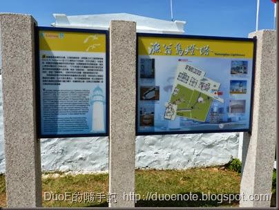 西嶼(漁翁島)燈塔