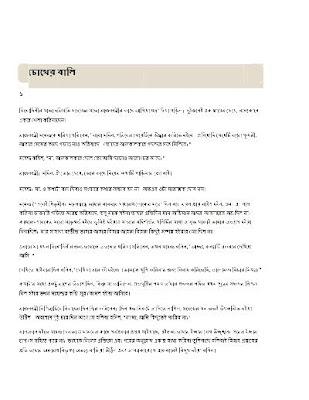 sanchaita rabindranath tagore in bengali pdf