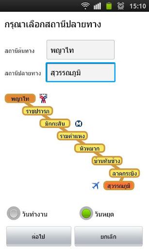 Bangkok ARL