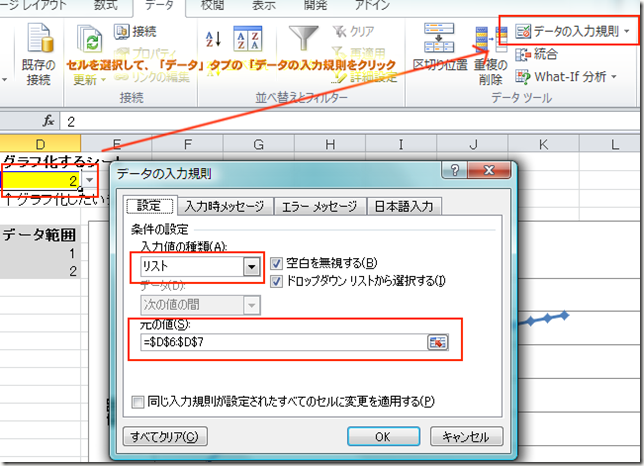 excel_graph_change_list_control_exp_datainput