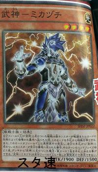 300px-BujinMikazuchi-SHSP-JP-OP