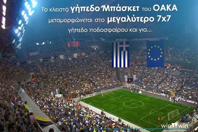 Rebuild Kefalonia: ο ποδοσφαιρικός αγώνας για την υποστήριξη της Κεφαλονιάς (28.3.2014)