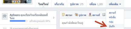เขียนบทความใน Faceboo