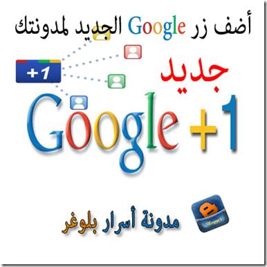 أضف زر Google الجديد لمدونتك