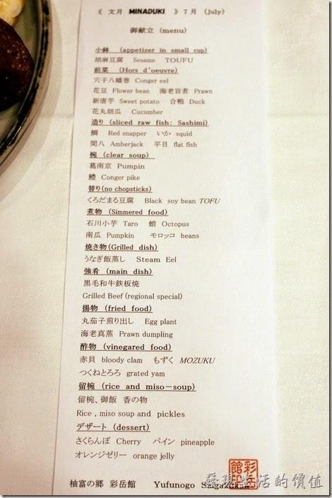 日本北九州-由布院-彩岳館。這張就是今天晚餐用膳的菜單,總共有12道菜。