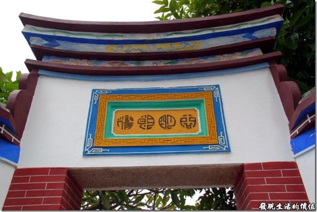 台南-海山派樂地19