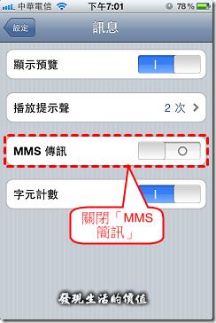 iPhone4,關閉MMS簡訊