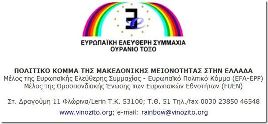 Η Ευρωπαϊκή Ελεύθερη Συμμαχία – Ουράνιο Τόξο δεν θα συμμετέχει στις εκλογές της 25ης Ιανουαρίου για το Ελληνικό Κοινοβούλιο.