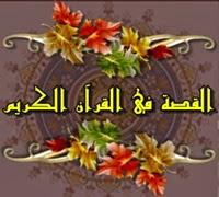 القصص في القرآن الكريم