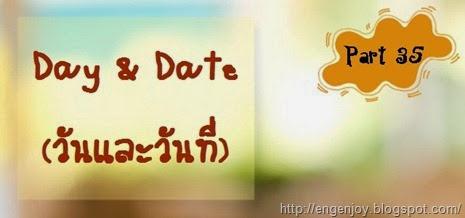 Day_Date_วันและวันที่ภาษาอังกฤษ