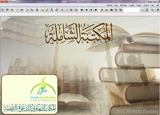 Maktabah Syamilah Versi 3.48