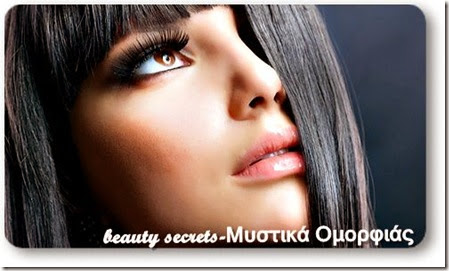 symvoules-makigiaz-apo-to-pro̱i-o̱- to- vrady-penbeautysecrets.blogspot.gr