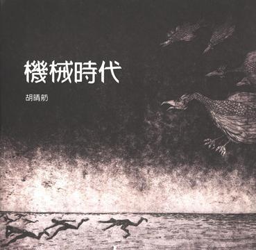 胡晴舫 -- 機械時代