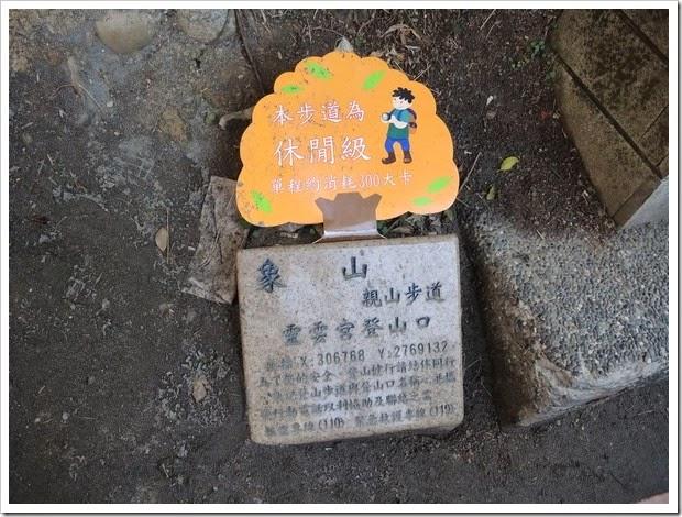 台北象山登山口