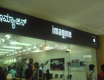 Imagine Apple Store