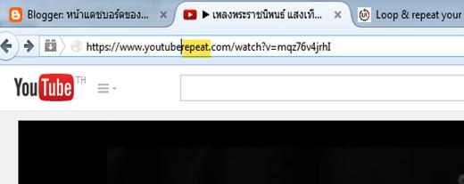 ตั้งค่าให้ Youtube เล่นซ้ำ ๆ